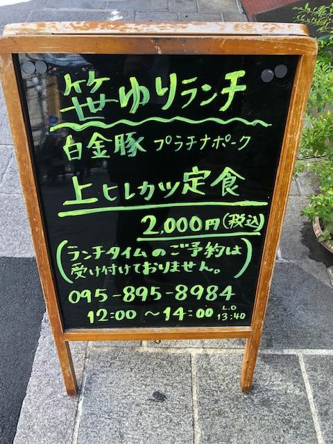 笹ゆりランチ看板2,000円