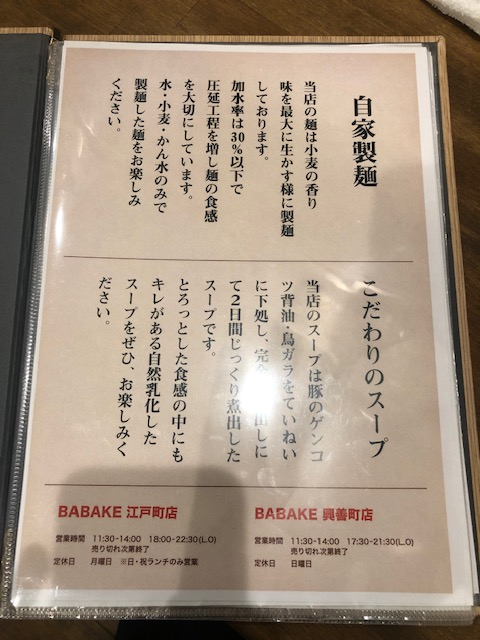 メニュー 自家製麺