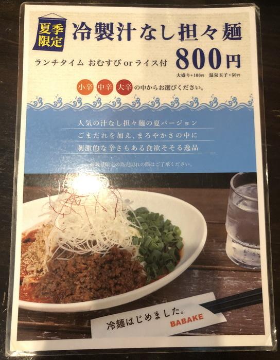 BABAKE 冷やし汁なし担々麺